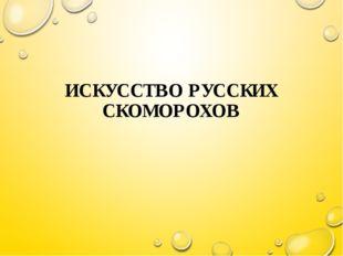 ИСКУССТВО РУССКИХ СКОМОРОХОВ
