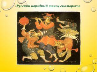 Русский народный танец скоморохов