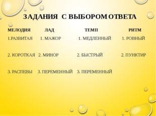 ЗАДАНИЯ С ВЫБОРОМ ОТВЕТА  МЕЛОДИЯ ЛАД ТЕМП РИТМ 1.РАЗВИТАЯ 1. МАЖОР 1. МЕДЛ