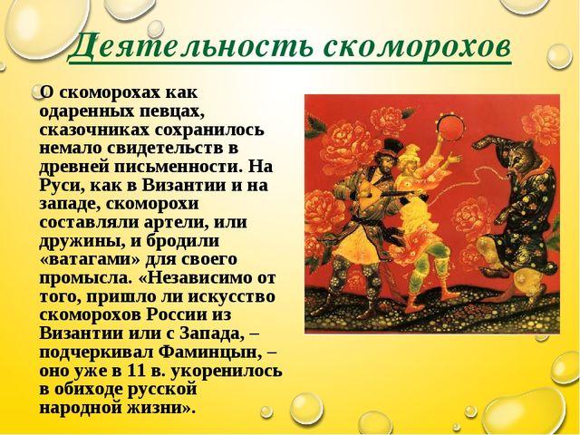 Деятельность скоморохов О скоморохах как одаренных певцах, сказочниках сохран...
