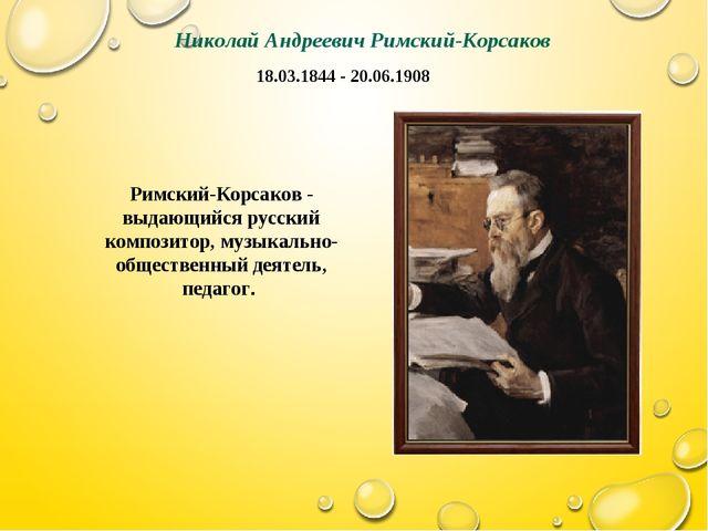 Римский-Корсаков - выдающийся русский композитор, музыкально-общественный дея...