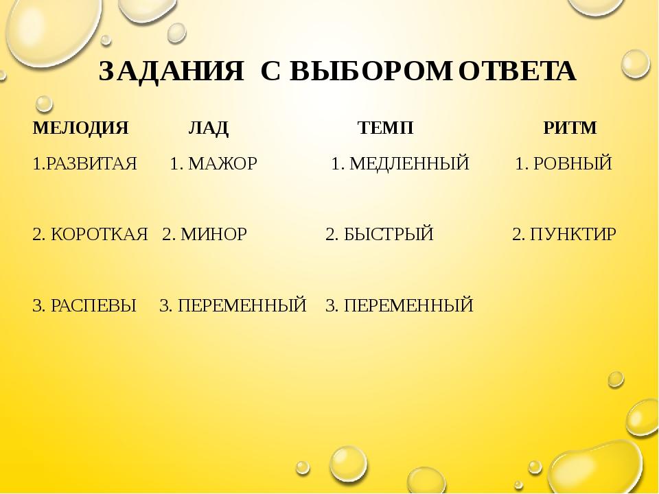 ЗАДАНИЯ С ВЫБОРОМ ОТВЕТА  МЕЛОДИЯ ЛАД ТЕМП РИТМ 1.РАЗВИТАЯ 1. МАЖОР 1. МЕДЛ...