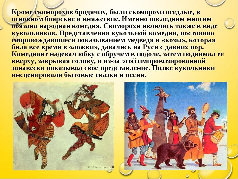 Кроме скоморохов бродячих, были скоморохи оседлые, в основном боярские и княж...
