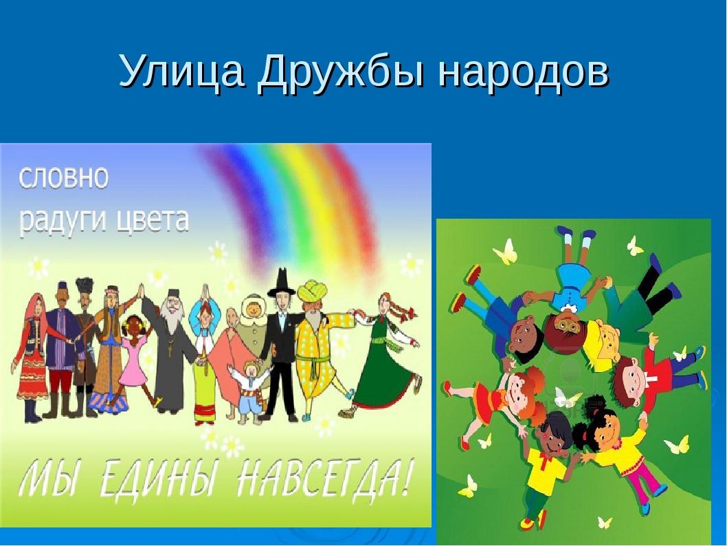 Улица Дружбы народов