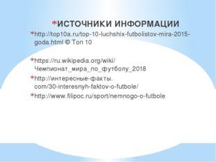ИСТОЧНИКИ ИНФОРМАЦИИ http://top10a.ru/top-10-luchshix-futbolistov-mira-2015-