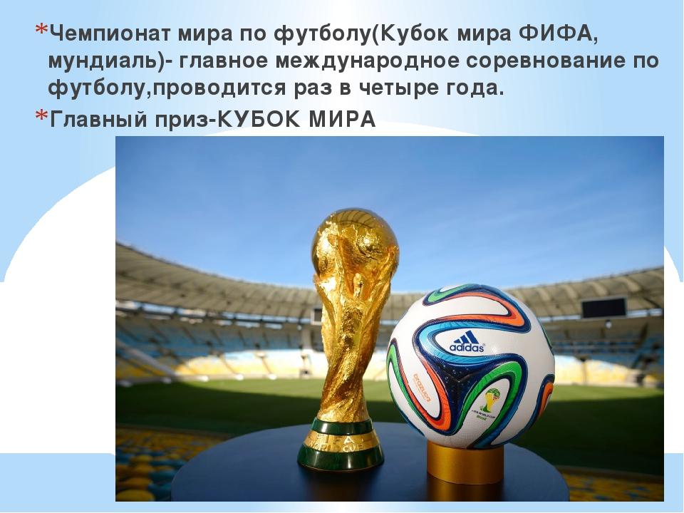 Чемпионат мира по футболу(Кубок мира ФИФА, мундиаль)- главное международное...