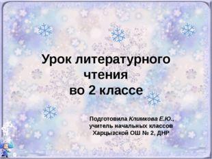 Урок литературного чтения во 2 классе Подготовила Климкова Е.Ю., учитель нача