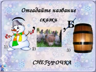 Отгадайте название сказки Б ) 1) 2) 3) , , СНЕГ УР ОЧКА