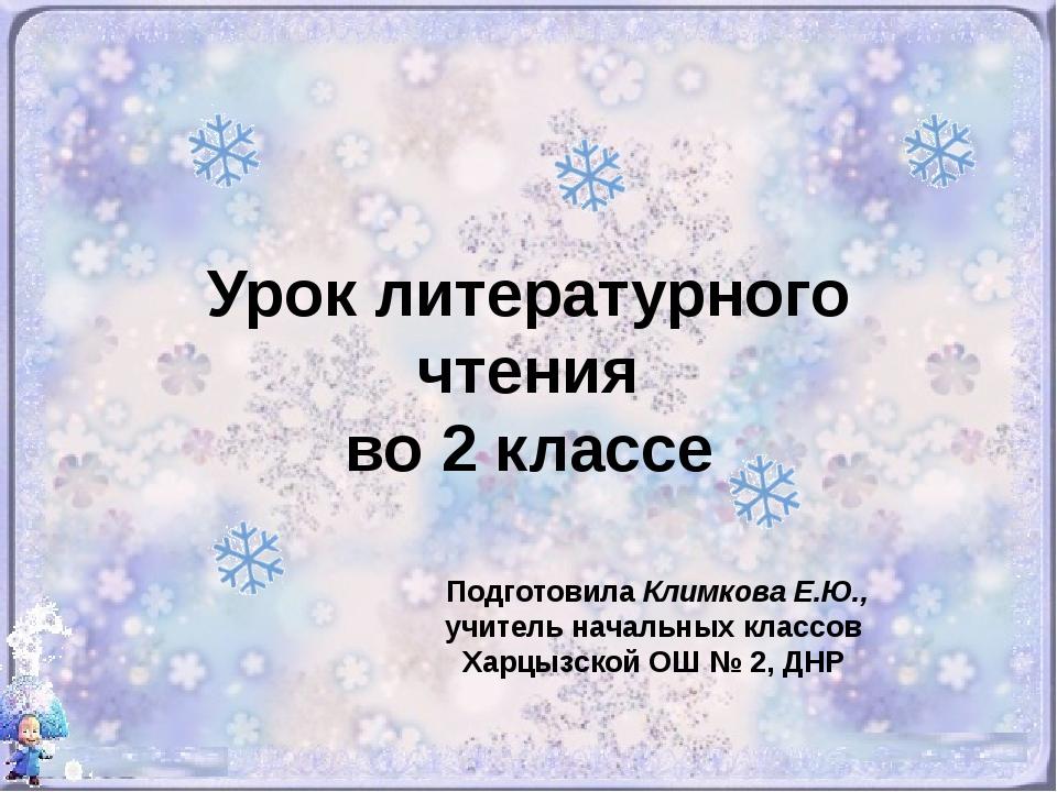 Урок литературного чтения во 2 классе Подготовила Климкова Е.Ю., учитель нача...