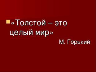 «Толстой – это целый мир» М. Горький