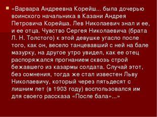 «Варвара Андреевна Корейш... была дочерью воинского начальника в Казани Андре