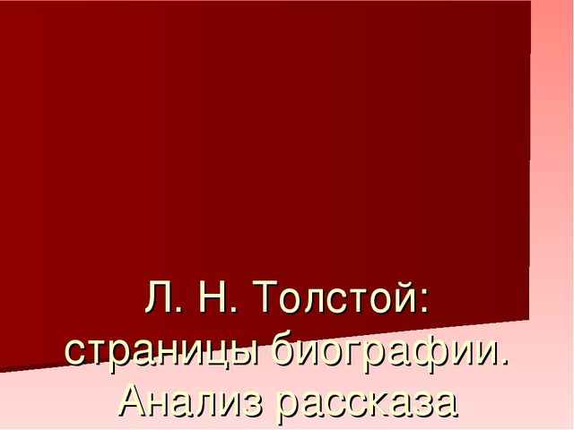 Л. Н. Толстой: страницы биографии. Анализ рассказа «После бала»