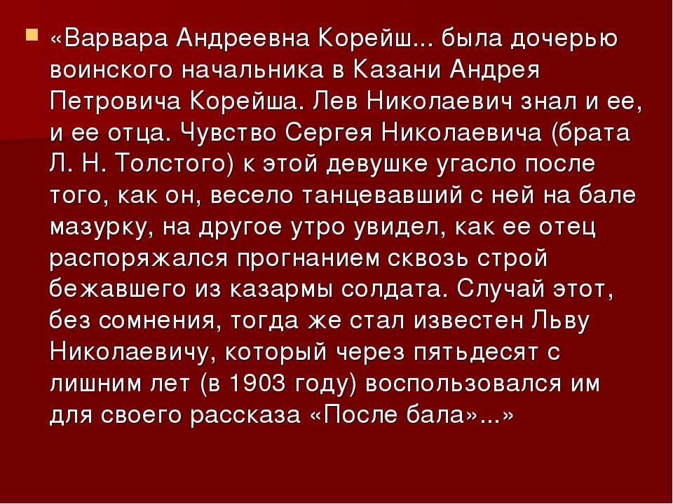 «Варвара Андреевна Корейш... была дочерью воинского начальника в Казани Андре...