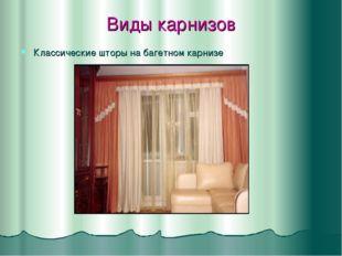 Классические шторы на багетном карнизе Виды карнизов