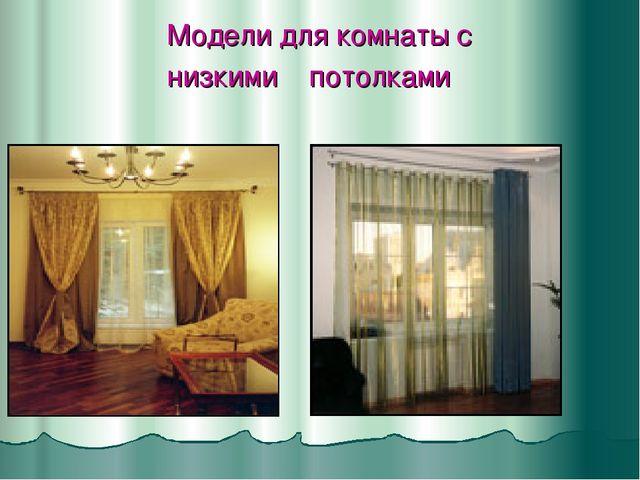 Модели для комнаты с низкими потолками