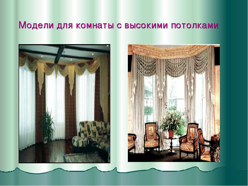 Модели для комнаты с высокими потолками