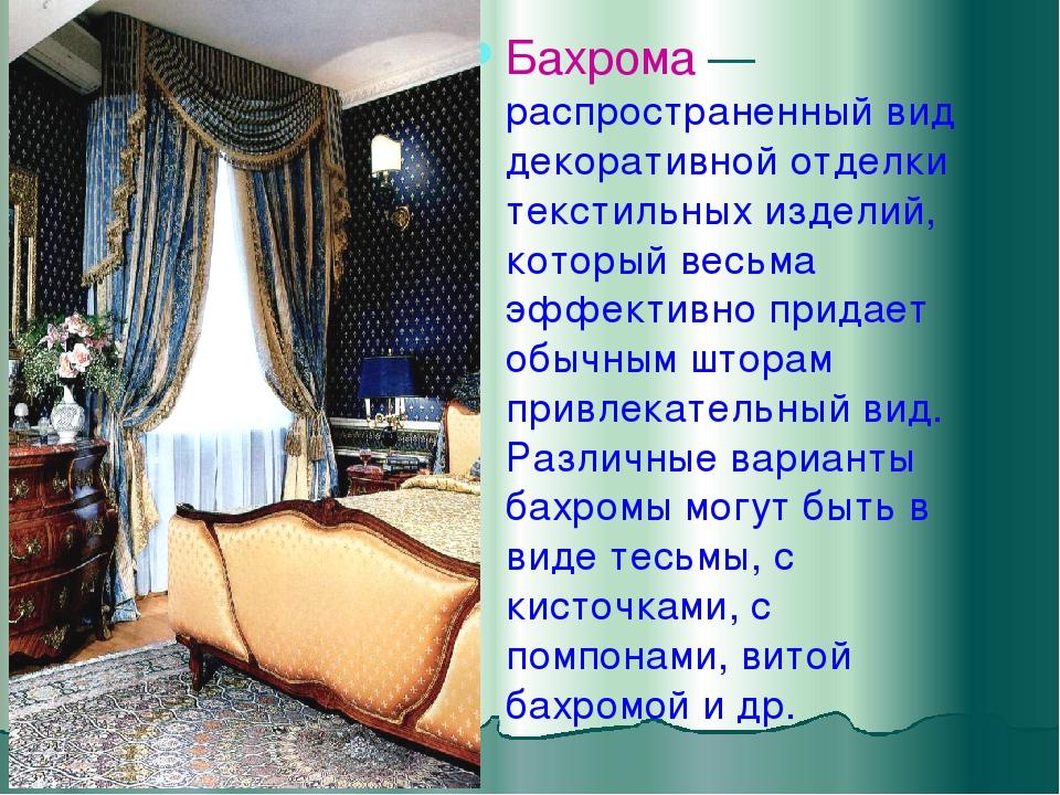 Бахрома — распространенный вид декоративной отделки текстильных изделий, кото...