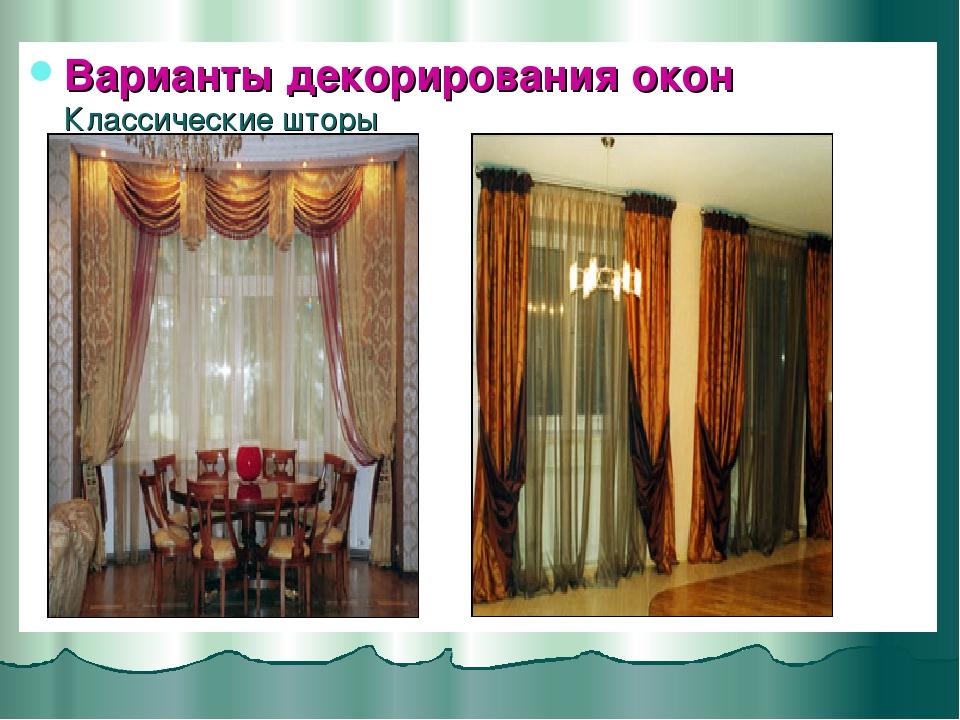 Варианты декорирования окон Классические шторы