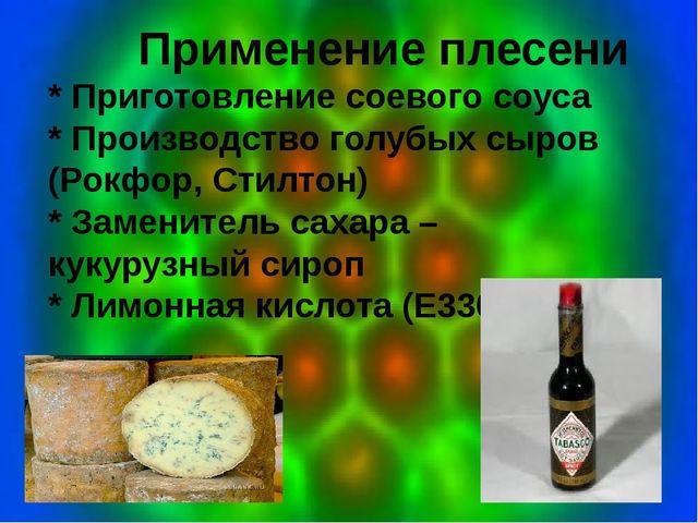 Применение плесени * Приготовление соевого соуса * Производство голубых сыро...