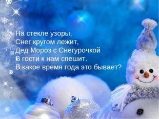 На стекле узоры, Снег кругом лежит, Дед Мороз с Снегурочкой В гости к нам сп