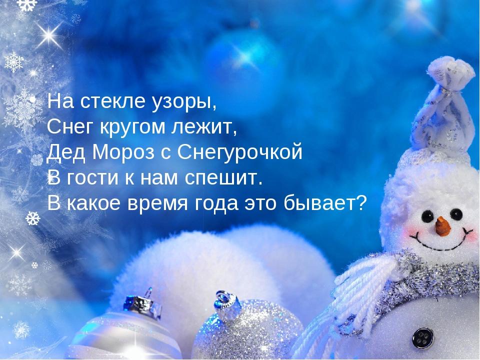 На стекле узоры, Снег кругом лежит, Дед Мороз с Снегурочкой В гости к нам сп...