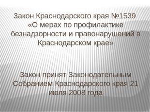 Закон Краснодарского края №1539 «О мерах по профилактике безнадзорности и пра