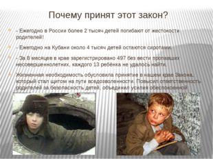 Почему принят этот закон? - Ежегодно в России более 2 тысяч детей погибают от