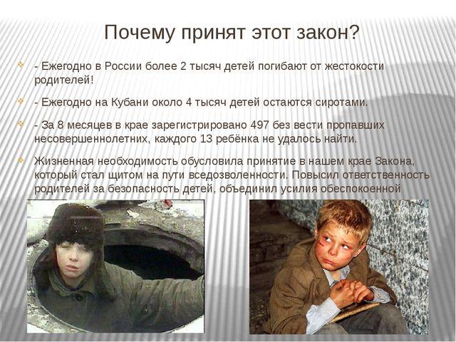 Почему принят этот закон? - Ежегодно в России более 2 тысяч детей погибают от...