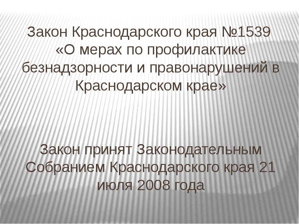 Закон Краснодарского края №1539 «О мерах по профилактике безнадзорности и пра...