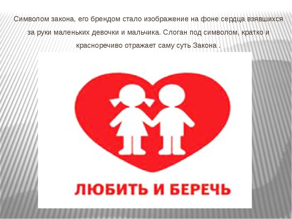 Символом закона, его брендом стало изображение на фоне сердца взявшихся за ру...