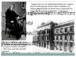 Эдвард Григ не стал любимчиком фортуны с первых шагов своей карьеры. Начало
