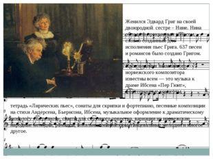 тетрадь «Лирических пьес», сонаты для скрипки и фортепиано, песенные композиц