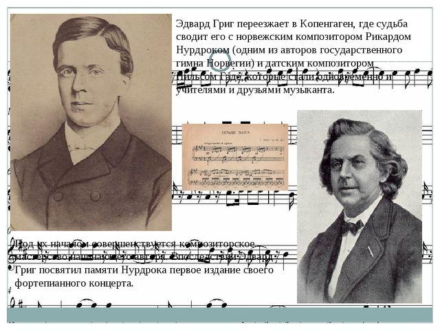 Под их началом совершенствуется композиторское мастерство начинающего автора....