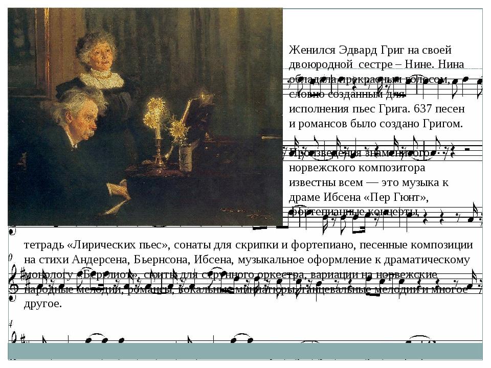 тетрадь «Лирических пьес», сонаты для скрипки и фортепиано, песенные композиц...