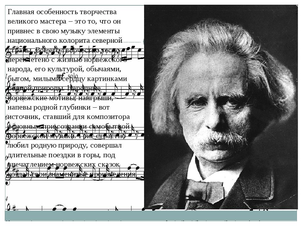 Главная особенность творчества великого мастера – это то, что он привнес в св...