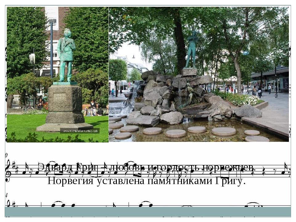 Эдвард Григ – любовь и гордость норвежцев. Норвегия уставлена памятниками Гри...