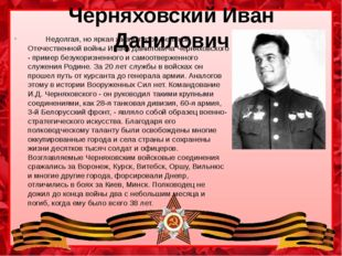 Черняховский Иван Данилович Недолгая, но яркая жизнь героя Великой Отечествен