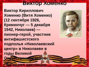 Виктор Хоменко Виктор Кириллович Хоменко (Витя Хоменко) (12 сентября 1926, Кр