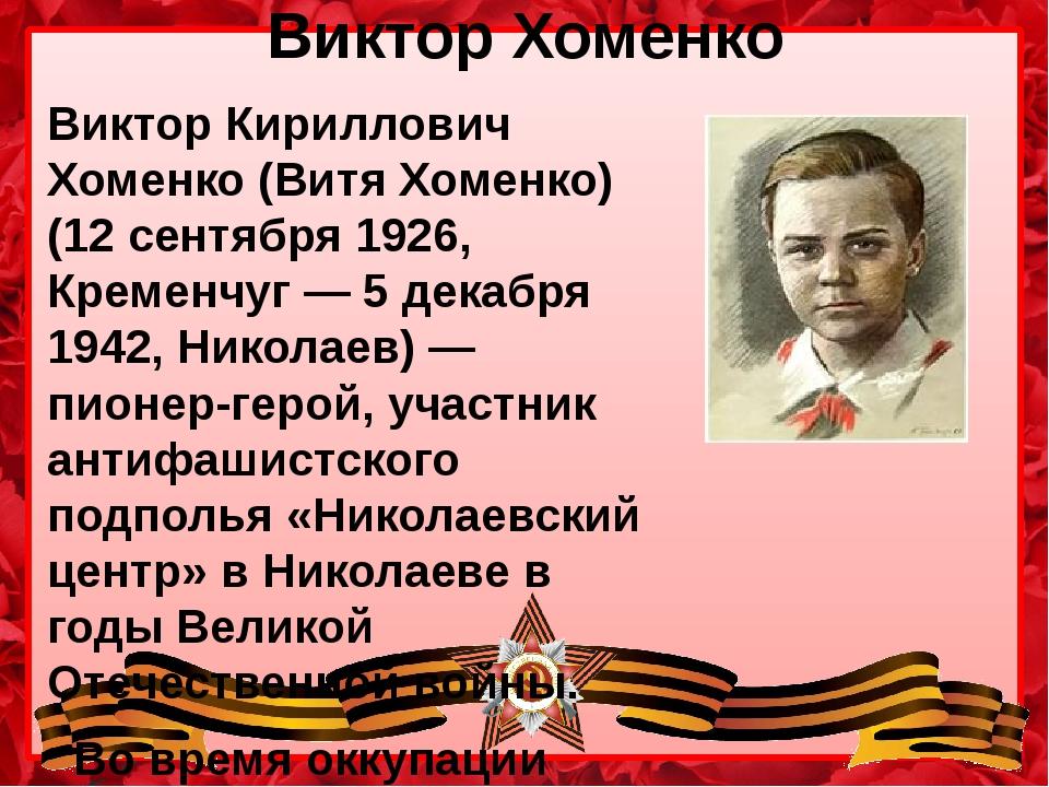 Виктор Хоменко Виктор Кириллович Хоменко (Витя Хоменко) (12 сентября 1926, Кр...