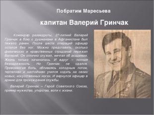 Побратим Маресьева капитан Валерий Гринчак Командир разведроты, 27-летний Вал