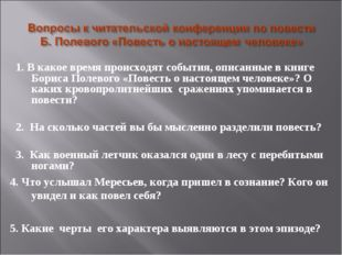 1. В какое время происходят события, описанные в книге Бориса Полевого «Пове