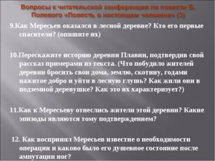 9.Как Мересьев оказался в лесной деревне? Кто его первые спасители? (опишите