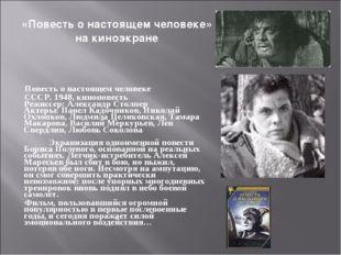 Повесть о настоящем человеке СССР, 1948, киноповесть Режиссер: Александр Сто