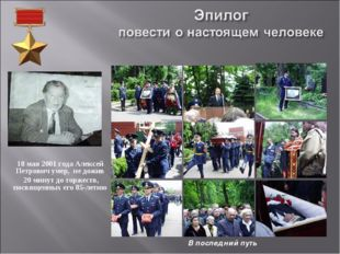 18 мая 2001 года Алексей Петрович умер, не дожив 20 минут до торжеств, посвящ