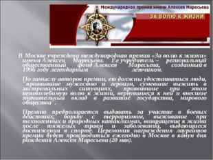 В Москвеучрежденамеждународнаяпремия«Заволюкжизни» имениАлексея Маре