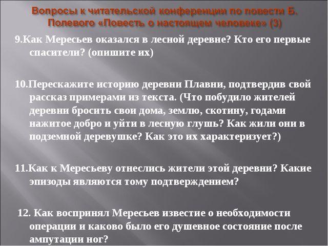 9.Как Мересьев оказался в лесной деревне? Кто его первые спасители? (опишите...