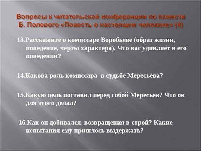 13.Расскажите о комиссаре Воробьеве (образ жизни, поведение, черты характера)...