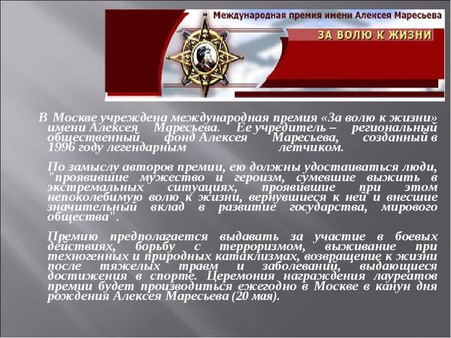 В Москвеучрежденамеждународнаяпремия«Заволюкжизни» имениАлексея Маре...
