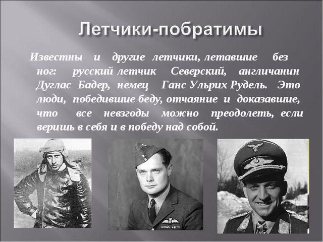 Известны и другие летчики, летавшие без ног: русский летчик Северский, англ...