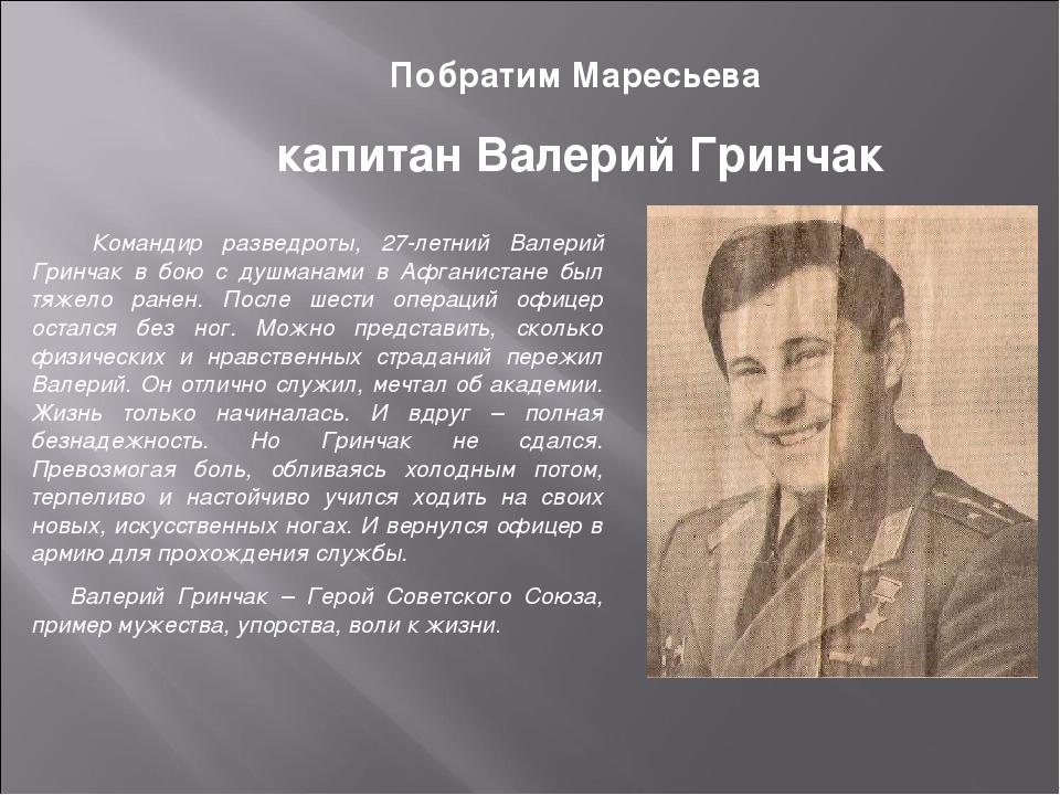 Побратим Маресьева капитан Валерий Гринчак Командир разведроты, 27-летний Вал...